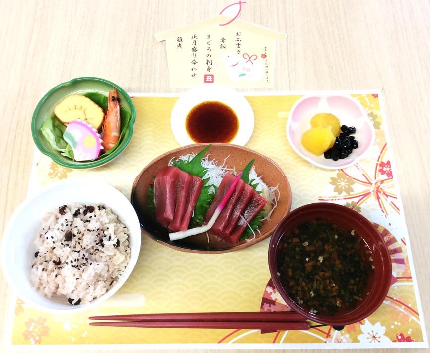 お正月行事食_2.jpg