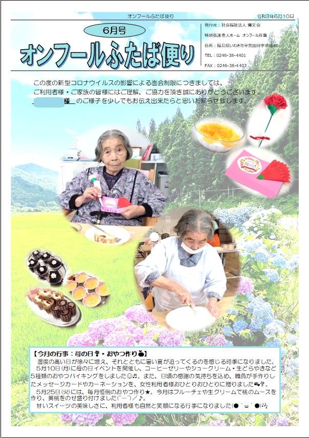 6月お便り10.png