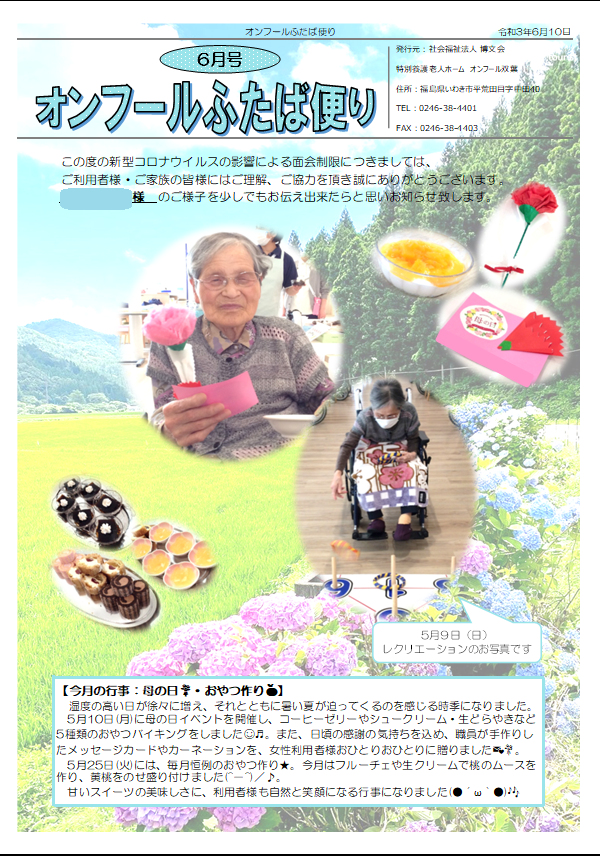 6月お便り13.png