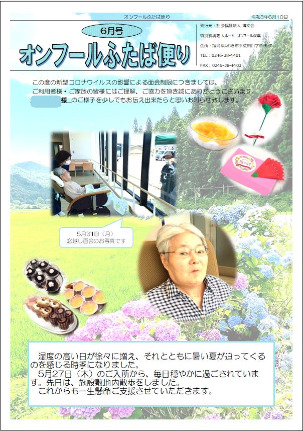 6月お便り3.png