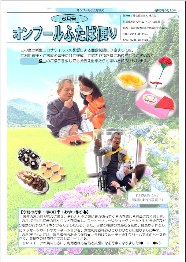 6月お便り4.png