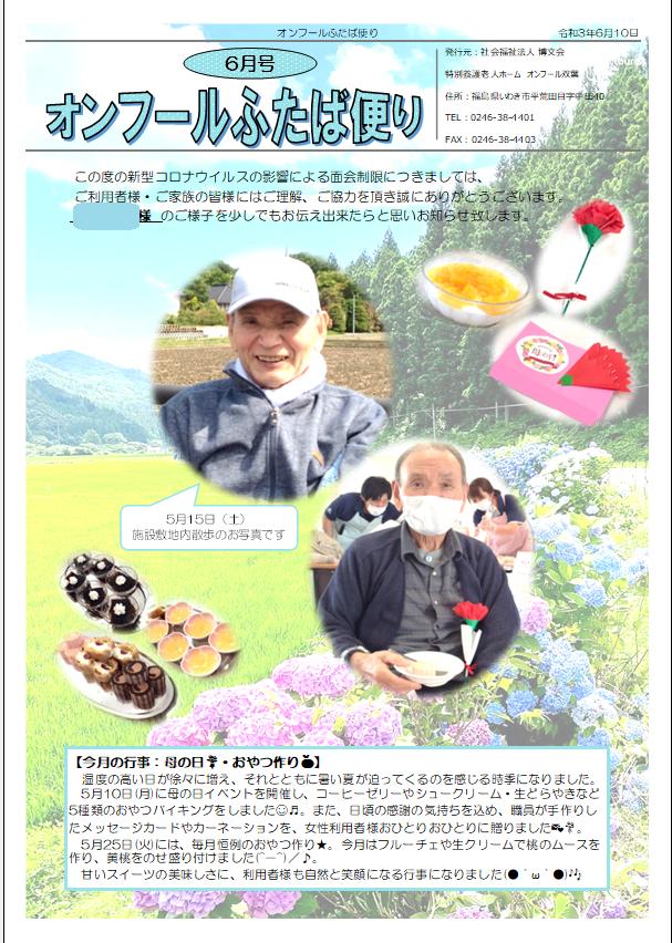6月お便り5.png