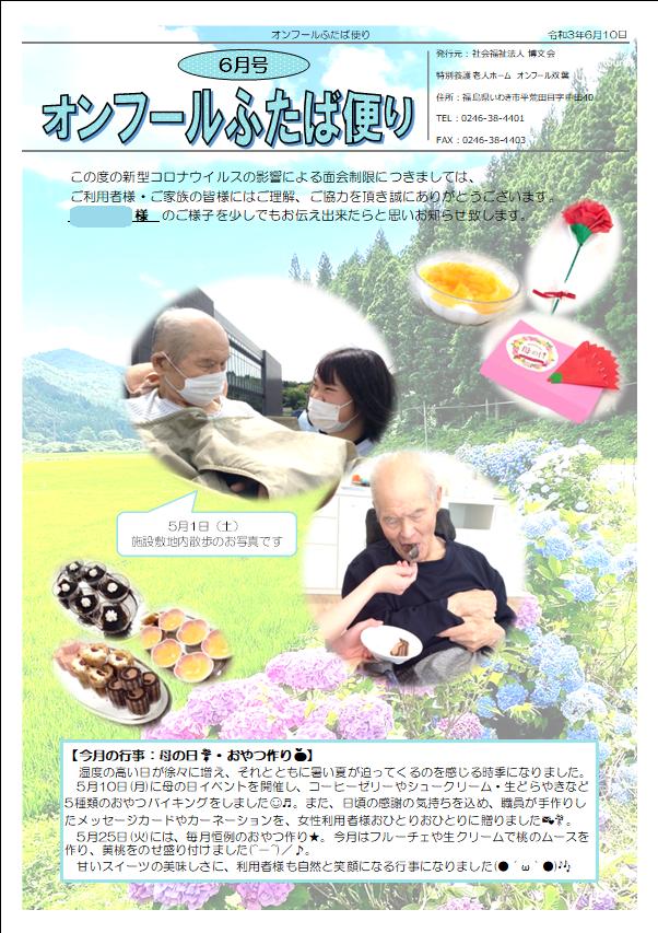 6月お便り8.png