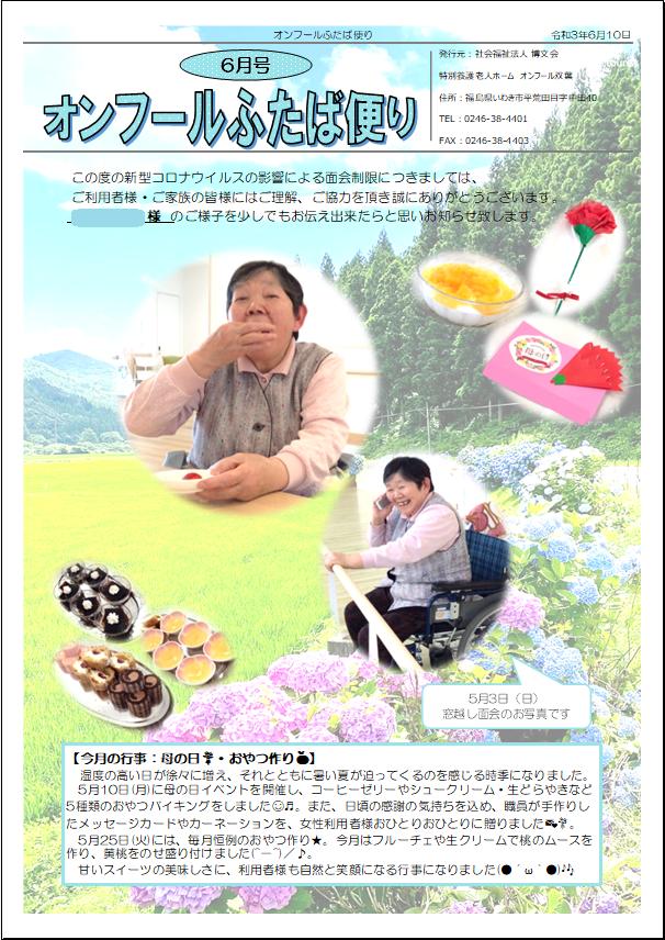 6月お便り9.png